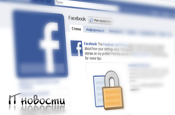 facebook-it-novosti.org.ua