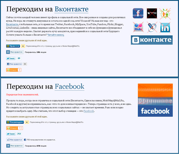 FB-vs-VK-1 - | IT Новости
