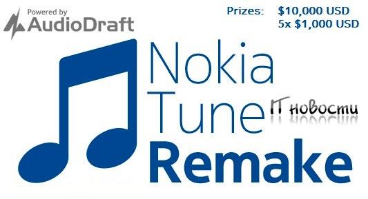 Nokia Tune Remake