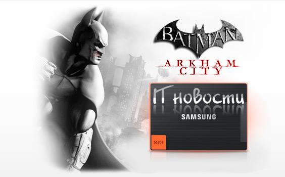SSD 830 series plus Batman