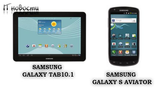 Samsung Galaxy Tab 10.1 & Galaxy S Aviator