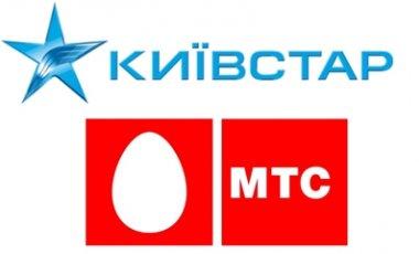Киевстар и МТС могут уйти из Украины