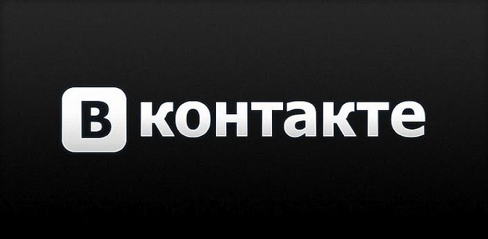 Приложение Вконтакте для устройств на Android