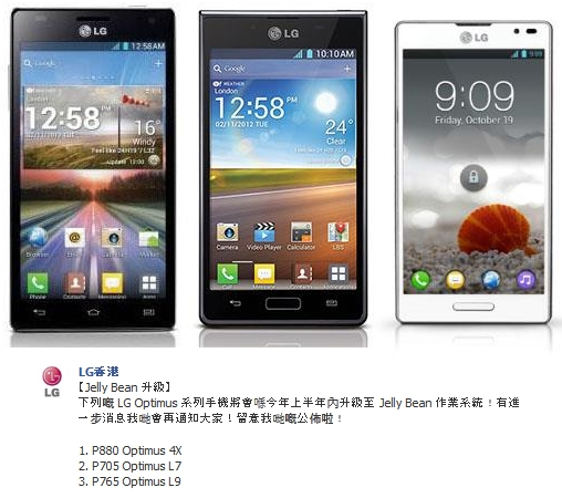 Обновление Для LG Optimus 4X HD L9 L7
