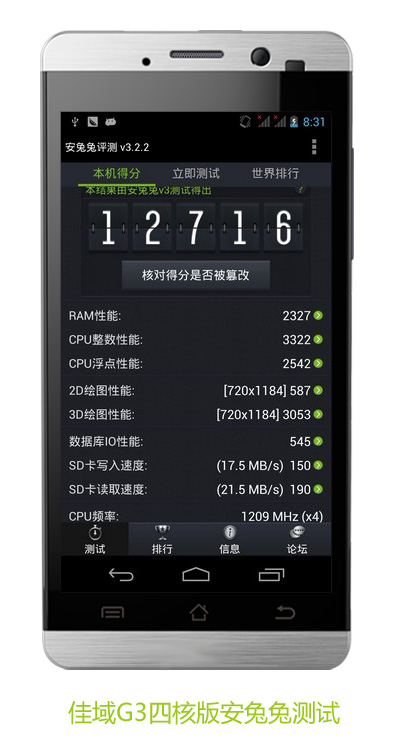 JiaYu G3 с MT6589