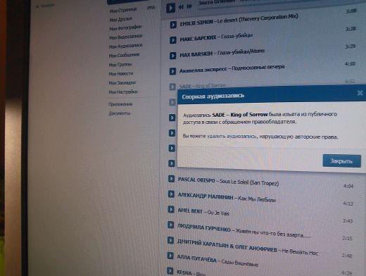 Удаление музыки из ВКонтакте