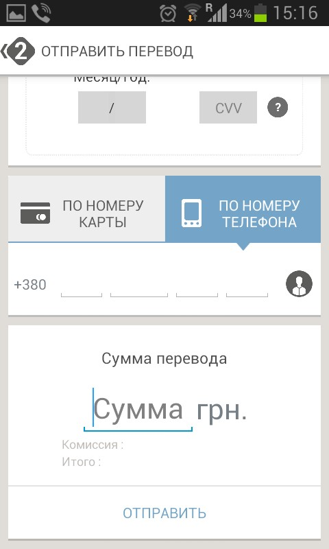 Приложение Pay2You