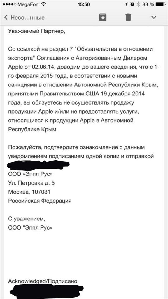 письмо Apple о санкциях в Крыму