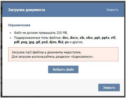 ВКонтакте запретил обмен музыкой