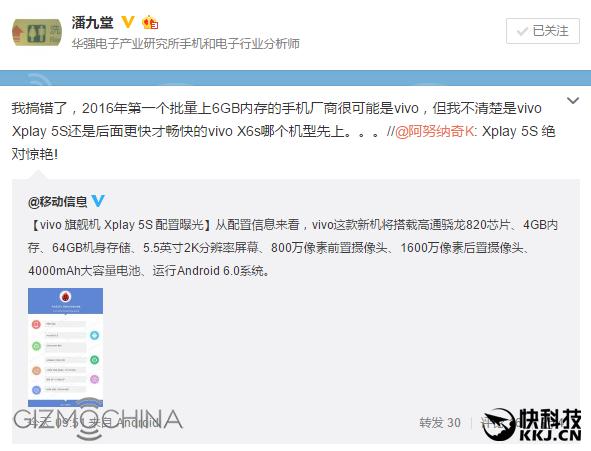 Первая информация о 6 Гб для смартфона Vivo Xplay 5S