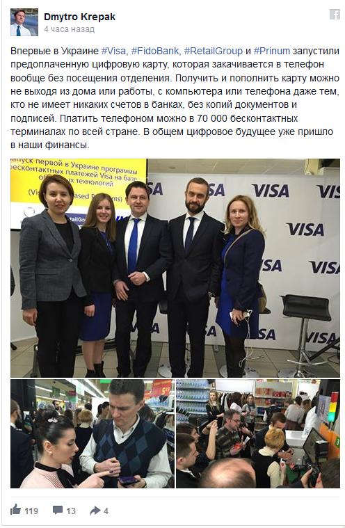 Виза в Украине