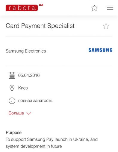 Samsung Pay Ukraine