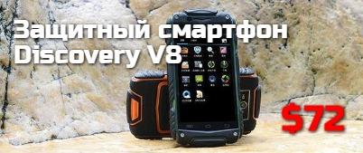 Discovery V8 — доступный смартфон для экстрималов