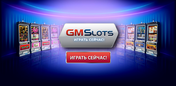 Казино GSMLots Online