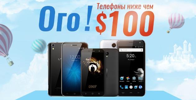 Купить смартфон ниже $100 в GearBest