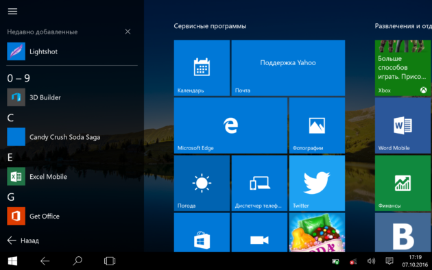 Onda V80 Plus интерфейс Windows 10 Home