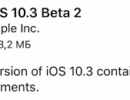 Apple firmware iOS 10.3 beta 2