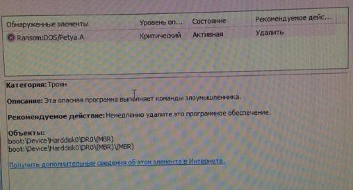 ransom:dos/petya.a