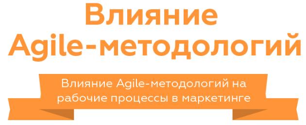 Agile Methodology