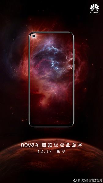 Huawei Nova 4 release date